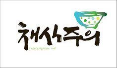 캘리그래피 묵향 | 채식주의, 한정식 로고 디자인, 붓글씨 로고 , 캘리그라피 로고, 레스토랑 로고 디자인, bi, ci, 손글씨 로고 - Daum 카페