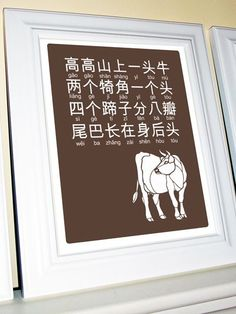 Chinese Nursery Rhyme - Cow on the Mountain - Brown in 8 X 10