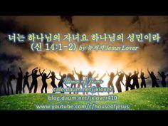 [신명기] 너는 하나님의 자녀요 하나님의 성민이라 (신 14:1-2) by 뉴저지 Jesus Lover
