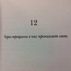 Poetry Quotes, Book Quotes, Life Quotes, Russian Quotes, My Mood, Some Words, In My Feelings, Beautiful Words, Quotations