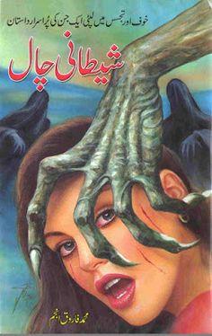 Shaitani Chaal Novel By Muhammad Farooq Anjum Pdf Free Books To Read, Free Pdf Books, Free Ebooks, Horror Books, Horror Comics, Horror Art, Urdu Stories For Kids, Short Horror Stories, Free Novels