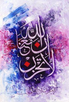 Calligraphy Wallpaper, Arabic Calligraphy Art, Arabic Art, Calligraphy Alphabet, Celtic Art, Celtic Dragon, Islamic Paintings, Vase Crafts, Islamic Wallpaper
