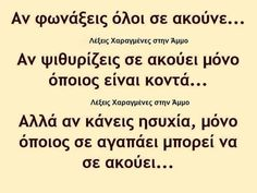 Favorite Quotes, Best Quotes, Love Quotes, Inspirational Quotes, Speak Quotes, Poetry Quotes, Great Words, Wise Words, Greece Quotes