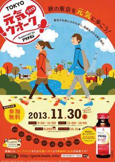 秋の東京を元気に歩こう!
