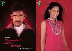Hero and Heroine film Saravanan Engira Surya