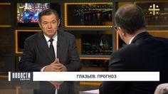 Сергей Глазьев: Россия - самая приватизированная страна в мире