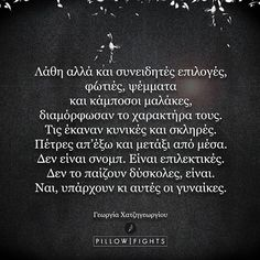 My Life Quotes, Bff Quotes, Greek Quotes, Poetry Quotes, Wisdom Quotes, Love Quotes, Funny Quotes, Inspirational Quotes, Pillow Quotes