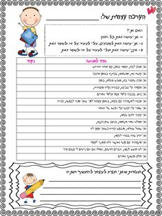 Superhero Classroom Theme, Classroom Themes, School Staff, School Classroom, Childhood Education, Kids Education, Hebrew School, Teaching Skills, Ppr
