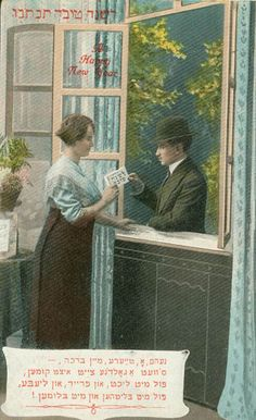 12 Extremely Cool Rosh Hashanah Cards From The Early 1900s