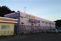 ラブホ ホテル 555市原 千葉県市原市山木172 TEL 0436-74-0066   Hotel 555 Ichihara 172 Yamaki, Ichihara-shi, Chiba