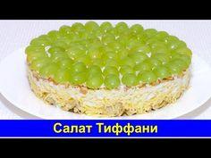 Салат Тиффани с курицей и виноградом - Кулинарные рецепты Про Вкусняшки