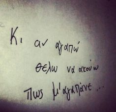 Θελω να το ακουω!! Poem Quotes, Wisdom Quotes, Tattoo Quotes, Life Quotes, Poems, Greek Love Quotes, Graffiti Quotes, Street Quotes, Wise Words