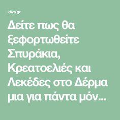 Δείτε πως θα ξεφορτωθείτε Σπυράκια, Κρεατοελιές και Λεκέδες στο Δέρμα μια για πάντα μόνο με φυσικά υλικά! -idiva.gr