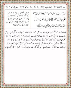 Para 2   Surah Al Baqarah 2   Ayat 250 Tafsir Al Quran, Math Equations