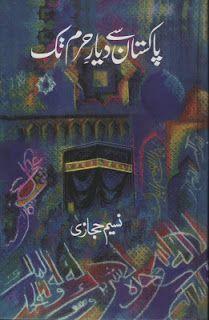 Khawb ki tabeer pdf book of dreams free ebooks urdu books and urdu novel pakistan sy dayar e haram tak written by famous writer naseem fandeluxe PDF