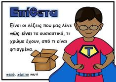 Greek Language, English Words, Educational Activities, Special Education, Kids And Parenting, Kids Learning, Grammar, Therapy, Classroom