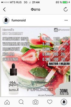 Premium E-liquids straight from the manufacturer Diy Vape Juice, Vape Diy, Vape Facts, E Juice Recipe, Clone Recipe, Mango Cream, Fruit Jam, Vape Tricks, Mixed Fruit