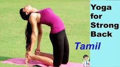 Learn Yoga Asanas for Strong Back in Tamil