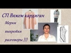 YouTube Youtube, Microsoft Excel, Knitting, Coat, Fashion, Breien, Sewing Coat, Moda, Tricot