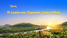 H ουσία του Χριστού είναι ο Θεός Anna Miller, Like Me, Mountains, Nature, Movies, Travel, Naturaleza, Viajes, Films