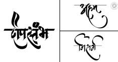 मराठी कॅलीग्राफी [सुलेखन,सुंदर हस्ताक्षर] - मोफत डाऊनलोड करा - [Download Free Marathi Calligraphy]. Marathi Calligraphy Font, Calligraphy Fonts Alphabet, Hindi Font, Calligraphy Quotes, Free Calligraphy Fonts Download, Abstract Iphone Wallpaper, Script Writing, Lettering, Typography
