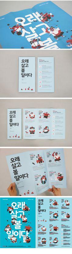 Brosure Design, Asian Design, Book Design, Print Design, Page Design, Korean Design, Pamphlet Design, Leaflet Design, Editorial Layout