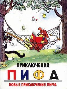 Приключения Пифа (илл)