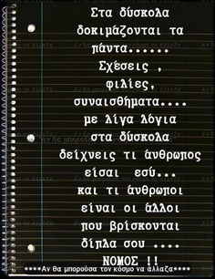 Greek Quotes, Favorite Quotes, Love Quotes, Periodic Table, Facts, Sayings, Words, School, Cookies