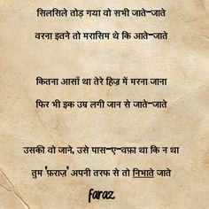Faraz....Shayari