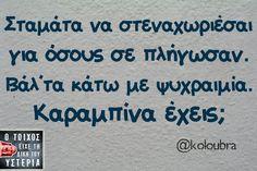 Σταμάτα να στεναχωριέσαι… Life In Greek, Favorite Quotes, Best Quotes, Funny Jokes, Hilarious, Funny Greek, Greek Quotes, English Quotes, True Words