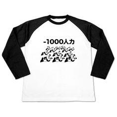 俺にまかせろ!パンダTシャツマイナス1000人力   デザインTシャツ通販 T-SHIRTS TRINITY(Tシャツトリニティ) マイナス1000程の負の力を及ぼすTシャツ。もし大切な話をする時に着ていくグッズとしては最適かも…笑いをとりたい時には大活躍しますが、くれぐれもご注意を。やる気のないパンダのイラストTシャツです。