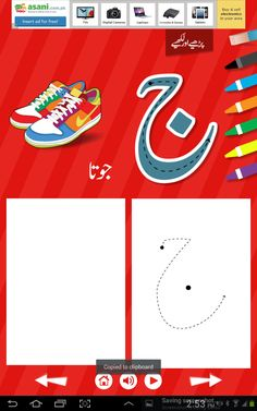 New Urdu Qaida App  Download And Enjoy it!  https://play.google.com/store/apps/details?id=com.suave.urduactivity_book_free  Kids Urdu Alphabet Activity App is a comprehensive learning book for kids to read, listen, trace, write and recognize Urdu Language Alphabets using different activities.  Its full version App for your Kids to learn about local Urdu Language Alphabets in great details. There are number of activities within App to play with.