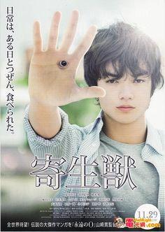 寄生獸(Parasyte Part 1)-電光網 the Movie Light