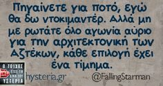 Image in Greek Quotes! Funny Picture Quotes, Funny Pictures, Funny Quotes, Funny Memes, Jokes, Funny Stuff, Greek Quotes, Free Therapy, Humor