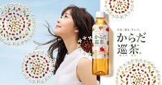 """""""からだの巡り""""に気を遣うことで体の中からキレイを目指す、コカ・コーラの健康茶。からだ巡茶<公式サイト>。 Japan Advertising, Advertising Design, Ad Layout, Layout Design, Banner Design, Flyer Design, Japanese Graphic Design, Japan Design, Minimal Design"""