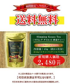 【楽天市場】【定形外】【代引き不可】【送料無料】短期集中!結果重視!【ダイエット酵素茶】≪厳選素材!82種類配合!植物発酵酵素茶≫おいしいフルーツフレーバー【RCP】【10P01Apr16】:Viaura