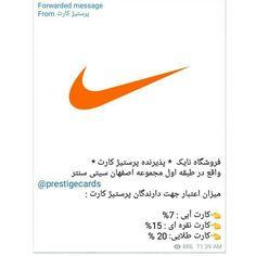 تلگرام @prestigecards اینستاگرام @prestigecards.ir #خبر#isfahan_city_center #اصفهان_سیتی_سنتر #instadily