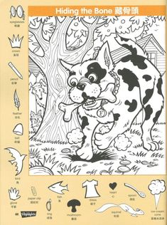 Hiding the Bone Hidden Picture Hidden Picture Games, Hidden Picture Puzzles, Hidden Object Puzzles, Hidden Objects, Free Coloring, Coloring Books, Coloring Pages, Kindergarten Activities, Activities For Kids