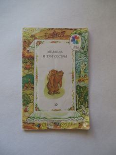 """Soviet children's book """"The Bear and three sisters"""". Russian folk tales. Vintage russian book. Old book. Kids book. Illustrations.USSR 1990s"""