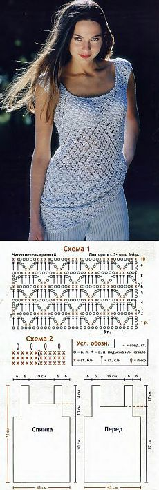 Pictures: recherche d& similairesYandex.Pictures: recherche d& similaires top dentelle couture Débardeurs Au Crochet, Crochet Tunic Pattern, Gilet Crochet, Crochet Jacket, Crochet Diagram, Crochet Stitches Patterns, Crochet Woman, Crochet Blouse, Knitting Patterns