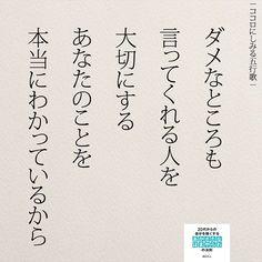 大切にする人 . . #ポエム#五行歌 #20代#人生#夫婦 #カップル#大切#あるある #日本語勉強#本当 . . . #ココロにしみる五行歌 (もっと見たい方は以下URLで登録を) http://www.mag2.com/m/0000291890.html