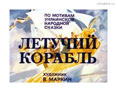 Интерактивная 3D книга, для детей, в картинках, с эффектом перелистывания страниц Летучий корабль (Украинская народная сказка, худ. В. Маркин)