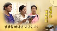 「성경을 벗어나다」 성경을 떠나면 이단인가?