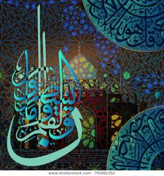 """Islamic calligraphy 68 Surah from the Quran al-Kalam, for decoration of festivals, postcards. Kalam means """"painted stick"""" Calligraphy Wallpaper, Allah Wallpaper, Arabic Calligraphy Art, Arabic Art, Calligraphy Alphabet, Celtic Art, Celtic Dragon, Islamic Decor, Iranian Art"""