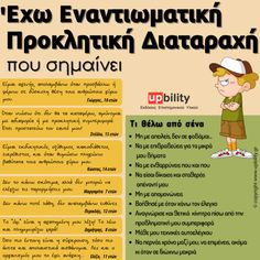Oppositional Defiant Disorder, Learning English For Kids, Greek Language, School Psychology, Dyslexia, Health Matters, New Kids, Learn English, Special Education
