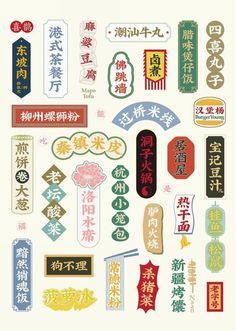 Chinese Typography, Typography Logo, Typography Design, Branding Design, Word Design, Layout Design, Design Art, Food Poster Design, Graphic Design Posters
