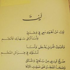 ليت Arabic Poetry, Arabic Words, Arabic Quotes, Sad Heart, Mood Quotes, Qoutes, Literature, My Life, Poems