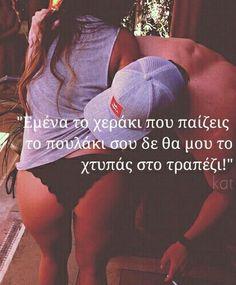 Χαχαχα εεετσι... Greek Words, Greek Quotes, Say Something, Hilarious, Funny, Humor, Sayings, Sexy, Smile