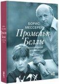 Борис Мессерер - Промельк Беллы. Романтическая хроника обложка книги