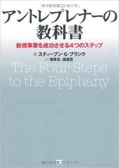 Amazon.co.jp: アントレプレナーの教科書: スティーブン・G・ブランク, 渡邊 哲, 堤 孝志: 本
